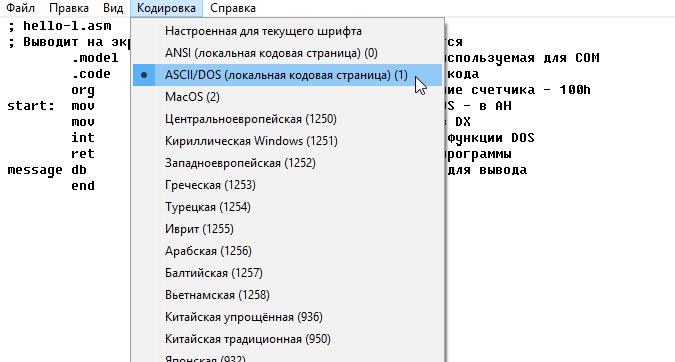 Русскоязычная кодировка текста ASCII для DOS (CP866 или OEM866).