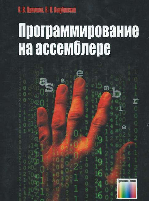 Ассемблер MS-DOS - учебник для ВУЗов.