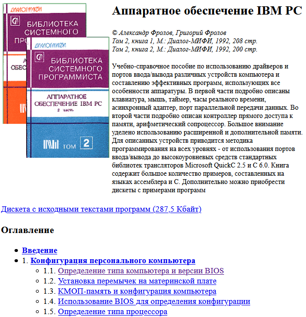Александр и Григорий Фроловы - Аппаратное обеспечение IBM PC.