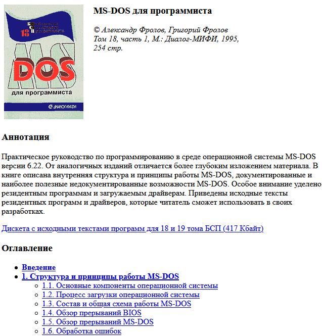 Ассемблер MS-DOS: практика применения.