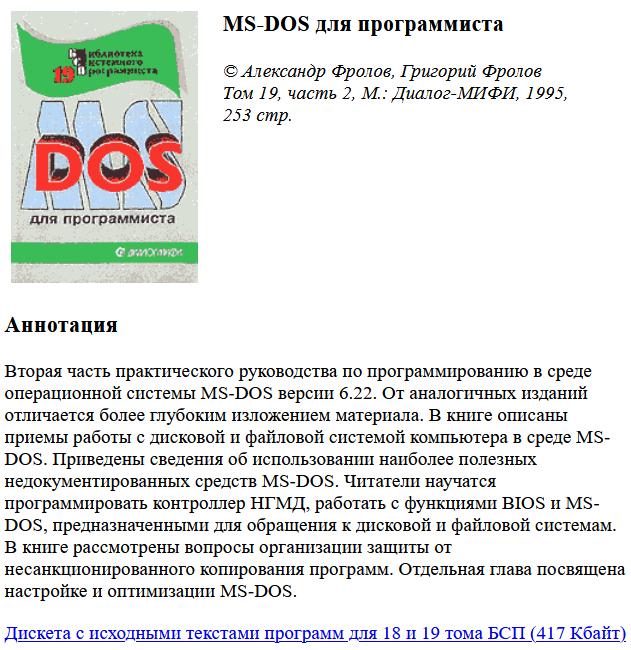 Ассемблер MS-DOS: исходники примеров программ.