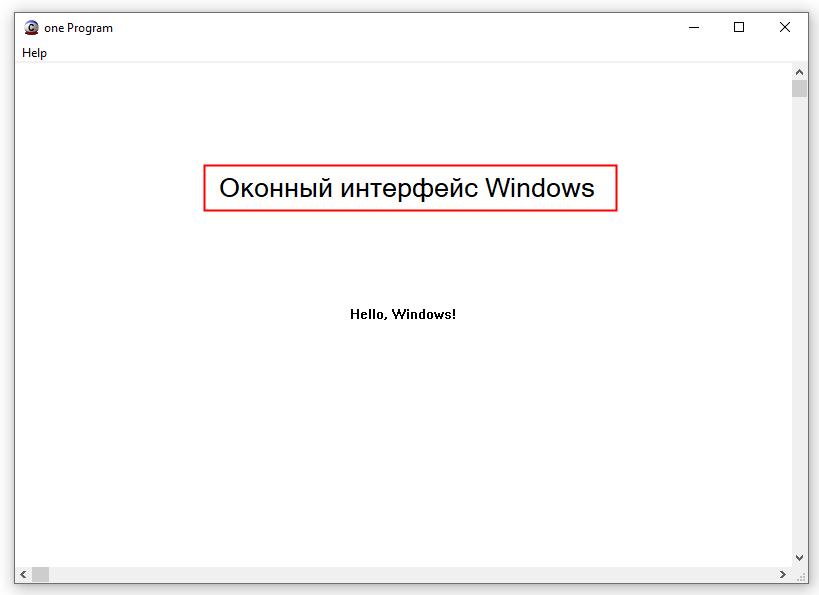 Основы языка Си - Windows интерфейс